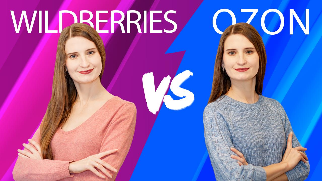 Wildberries vs Ozon. Обзор топовых маркетплейсов России: плюсы и минусы.